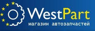 Интернет магазин автозапчастей WestPart — Запчасти для иномарок