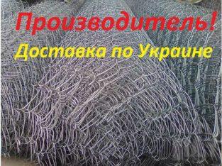 Сетка рабица ОПТОМ доставка по Украине