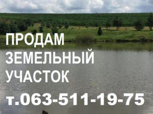 Продам земельный участок 5 га. Озера + Земля + Источники (У Трассы Стрый — Чоп)