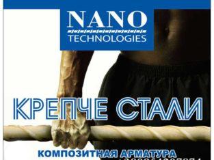 Арматура Композитная Стеклопластиковая 4-16 мм