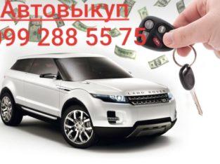 Автовыкуп Запорожье, выкуп авто срочно, скупка авто