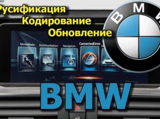 Русификация BMW, кодирование, обновление навигации. Карты. Русский BMW