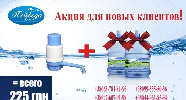 Доставка бутилированной воды ( питьевой и дистиллированной) по Киеву