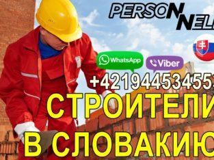 Tрeбуются строители — универсалы в Словакию.