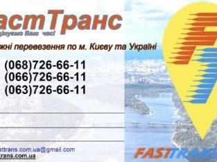 Грузоперевозки по Киеву, Киевской области, Украине