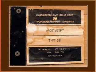 Мольберт (оригинал), Подольск, 1950_е — 1970_е.
