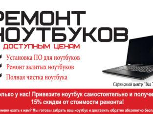 Срочный ремонт компьютеров, ноутбуков, установка программ в Киеве 24/7