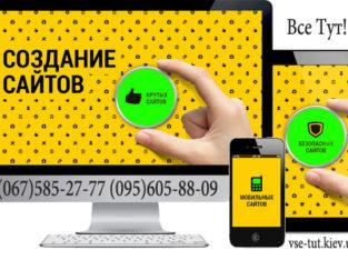 Создание сайтов, рекламных страниц, реклама в Google, Instagram, Facebook