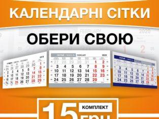 Замовляйте скоріше! Календарні сітки на 2020 рік!