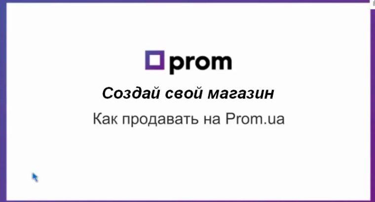 Помощь в развитии бизнеса на Prom