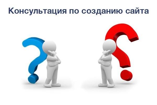 Бесплатная консультация по созданию сайта