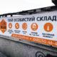Печать баннеров — 70 гривен за кв.м