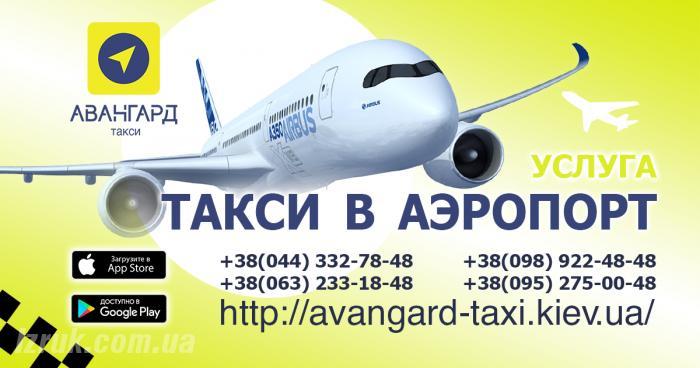 """""""Авангард"""". Такси в Киеве"""
