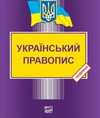 """Книга Український правопис — Видавництво """"Право"""""""