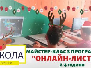 Новорічний Майстер-клас «Програмування + Photoshop»