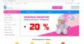 Продам интернет-магазин детских игрушек
