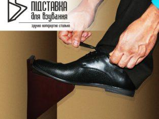 Подставка для обуви. Подставка для чистки обуви