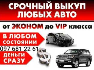 Выкуп авто Запорожье, автовыкуп, продать авто