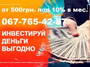 Ищу ИНВЕСТИЦИИ от 500грн, под 10% в мес. для покупки б/у Газель, БУСов